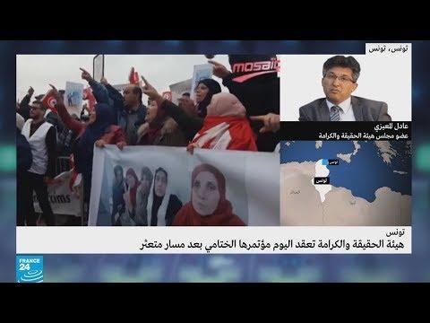 تونس: هيئة الحقيقة والكرامة تعقد مؤتمرها الختامي بعد مسار متعثر  - نشر قبل 3 ساعة