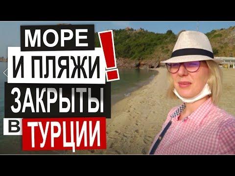 Турция: МОРЕ ЗАКРЫТО. Ситуация в Аланье. Дамлаташ пляж Клеопатры. Пустые пляжи и улицы. Май 2020