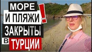 Турция МОРЕ ЗАКРЫТО Ситуация в Аланье Дамлаташ пляж Клеопатры Пустые пляжи и улицы Май 2020