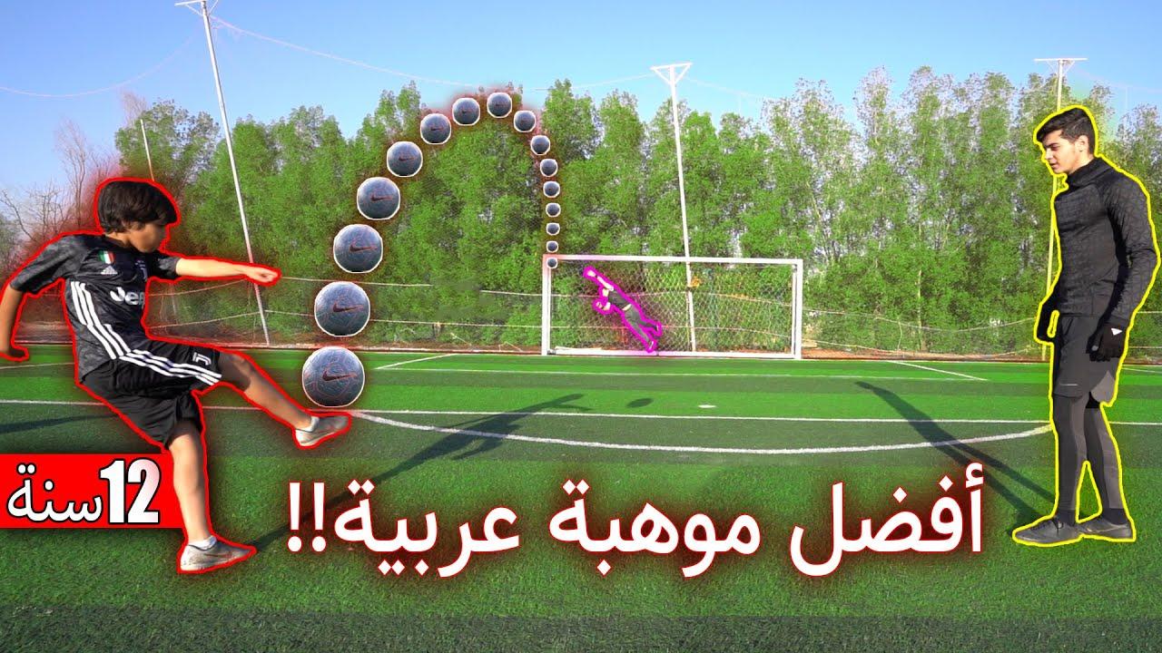 اصغر وافضل موهبه عربية!! | مستقبل العرب في كرة القدم
