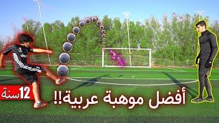 اصغر وافضل موهبه عربية!! | مستقبل العرب في كرة القدم😍🔥