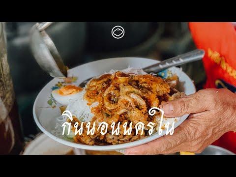 ทริปตามหาร้านอาหารในเมืองย่านเมืองเก่า เพื่อไปรู้จักสงขลาผ่านการกิน