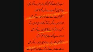 Hai Teri Inayaat ka ghera By Arshad Raza