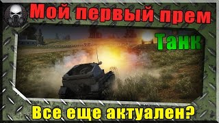Мой первый прем танк все еще актуален? (Дешевая фарм машина) ~World of Tanks~