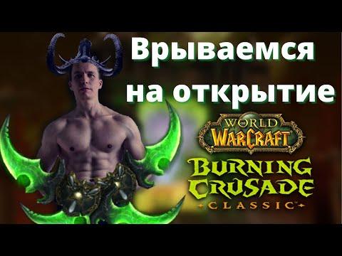 [Стрим ]Иллидан стримит открытие Тёмного Портала! Старт Burning Crusade Classic!