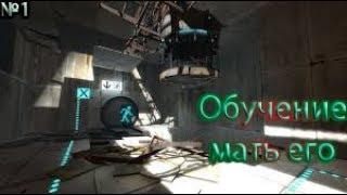 Portal 2 - Прохождение №1 - Обучение мать его.
