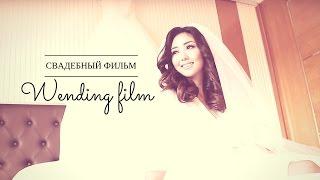 Видеосъемка в Астане [Свадебный клип] Аэросъемка. Видео опрератор на свадьбу.