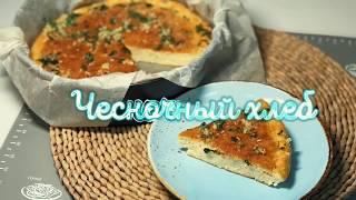 Чесночный хлеб - кето рецепт