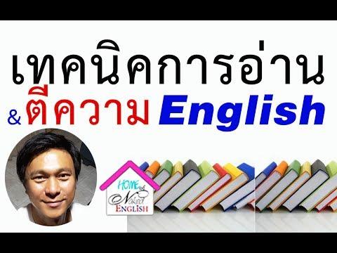 C20-เทคนิคการอ่าน+ตีความ-ภาษาอังกฤษ 1
