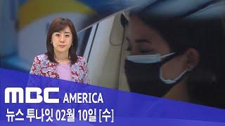 2021년 2월 10일(수) MBC AMERICA - '사랑일까?' 로맨스 스캠 피해액만 &#…
