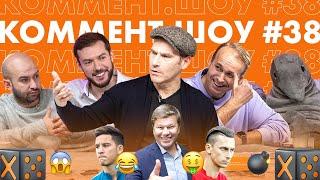Коммент Шоу 38 Шац Зенит форма Володьки и корпоративы в сборной России