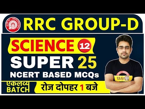 RRC Group D  || Science || By Sameer Sir | Class 12 || SUPER 25 MCQs