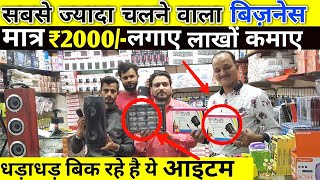मात्र 2000 से अपना Business शुरू करें CHEAPEST MOBILE ACCESSORIES| MARKET |ONLINE GADGETS BUSINESS