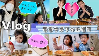 ★Vlog★家事サボっちゃった土曜日の1日