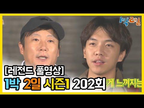 [1박2일 시즌 1] - Full 영상 (202회) /2Days & 1Night1 Full VOD 202