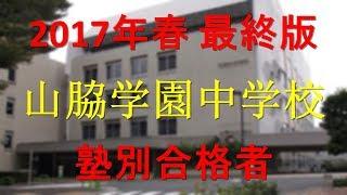 山脇学園中学校 2017年春最終版 塾別合格者