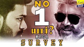 விஜய்,அஜித் யார்..? no 1 | Latest Survey on Vijay Ajith 2018 | Vijay Ajith Biography 2018 | Funnett