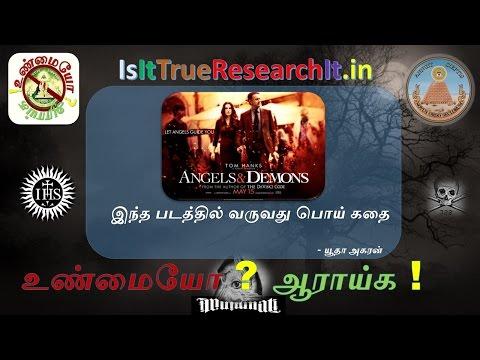 Angels & Demons ல் வரும் இல்லுமினாட்டிகள் இல்லை இவர்கள் | Illuminati In Tamil