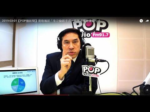 2019-03-01【POP撞新聞】黃暐瀚談「綠媒老董除黨籍、朱立倫起手式」!