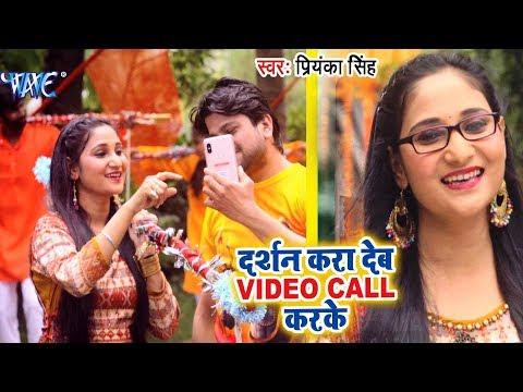 दर्शन करा देब Video Call करके - Priyanka Singh - Bhojpuri Latest Kanwar Song 2018