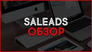 CPA партнерка Saleads. Обзор, отзывы, выплаты и заработок в Интернете.