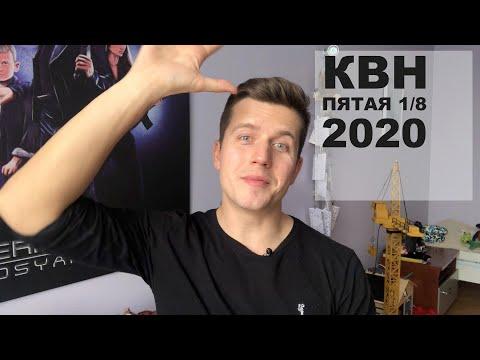 Косяковобзор Пятая 1/8 КВН 2020