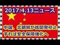 中国、北朝鮮が核開発停止すれば安全保障強化へ[HD]