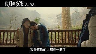 【七月與安生】精彩版預告 3/23終於相見