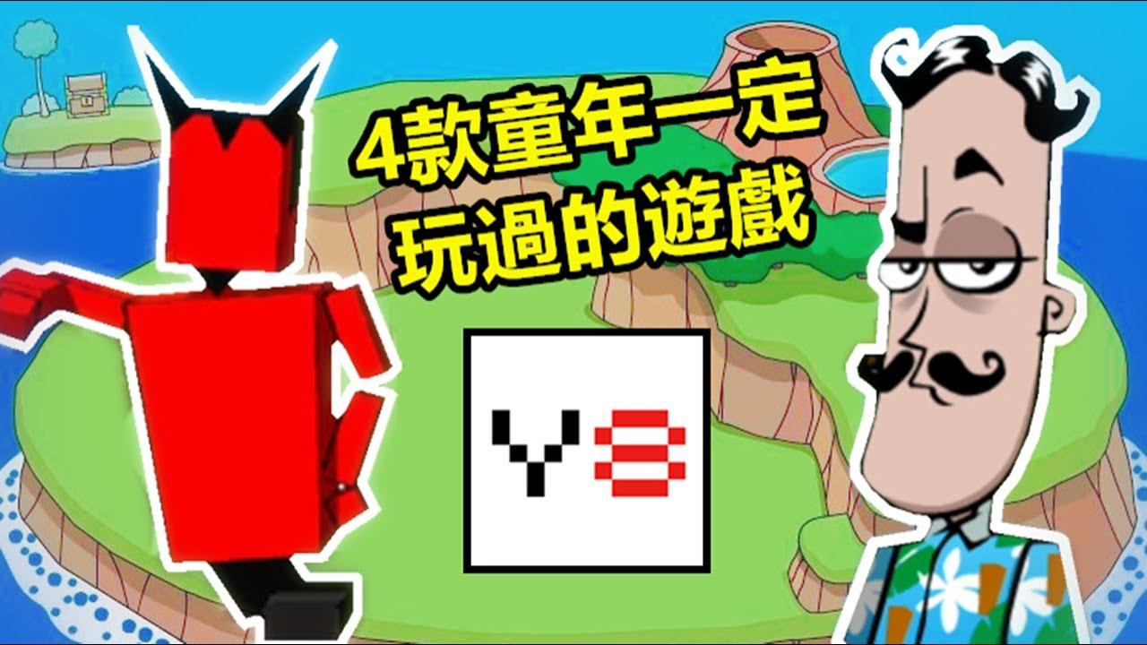 小時候一定玩過的4款童年小遊戲!   Y8網站 - YouTube