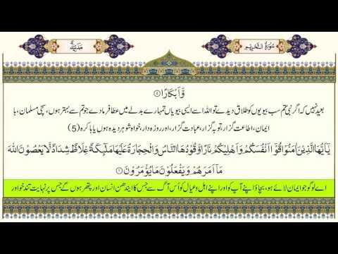 Surah At-Tahrim with Urdu translation