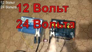 Аккумуляторы в системе  12 В и 24 В сэс с нуля 24