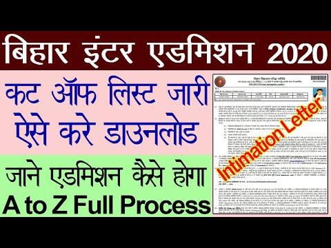 Bihar Inter Admission 2020 merit list  | Inter admission 2020 Intimation Letter kaise download kare