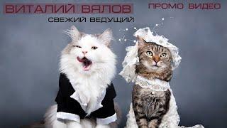Ведущий на свадьбу Виталий Вялов. Свадьба у котов!