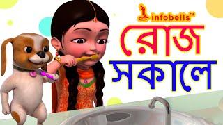 Good Habit Rhymes   Bengali Nursery Rhymes for Children   Infobells