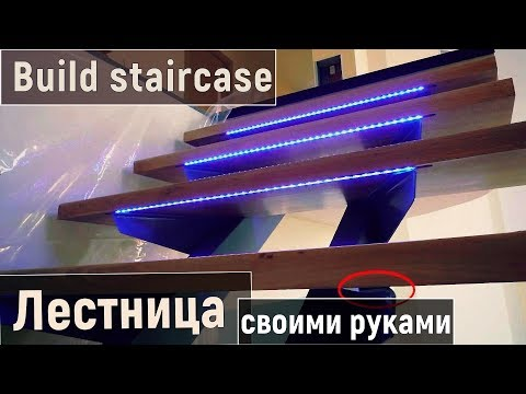 Сборка лестницы на второй этаж с металлическим каркасом и деревянными ступенями