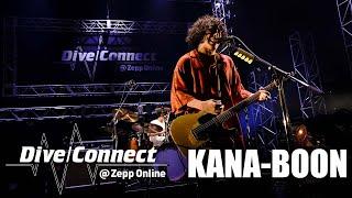 KANA-BOON「スターマーカー」「シルエット」「Torch of Liberty」(オンラインライブ「Dive/Connect @ Zepp Online」より)