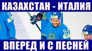 Хоккей ЧМ 2021 Казахстан Италия Важный матч для Казахстана на чемпионате мира по хоккею в Риге