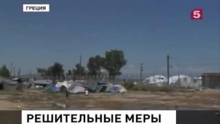Греческие власти приняли решение ликвидировать стихийный лагерь беженцев #свежие новости