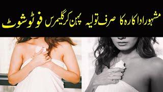 Dhanwanthary nackt Shreya  How To