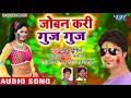 (2018) का सुपरहिट होली गीत - Joban Kari Guj Guj - Lado Madheshiya - Superhit Bhojpuri Holi Songs