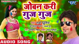 2018 Joban Kari Guj Guj - Lado Madheshiya - Superhit Bhojpuri Holi Songs.mp3