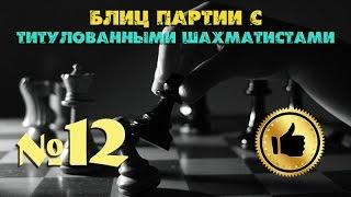▄▀▄▀ Шахматная блиц партия №12 с Мастером ФИДЕ ♔ grammatico 2316