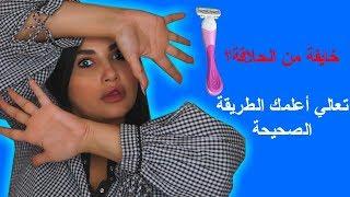 10 نصائح لازالة الشعر بالموس لازم كل بنت تعرفها عشان تتجنب الشعر تحت الجلد والحبوب