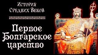 Первое Болгарское царство (рус.) История средних веков.
