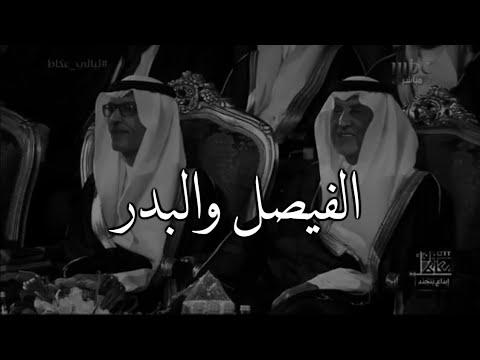 الفخاااااامه تجس د هنا في هالمقطع تحديدا خالد الفيصل البدر لا لا تضايقونه Youtube