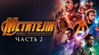 Мстители 4 Война бесконечности: Часть 2 [Обзор] / [Трейлер 3 на русском]