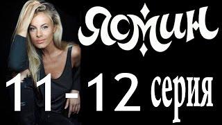 Ясмин. 11-12 серия (2013) мелодрама, фильм, сериал