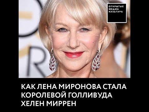Как Лена Миронова стала королевой Голливуда Хелен Миррен