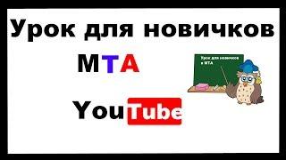 Урок для новичков в MTA