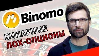 BINOMO.COM – ЧЁРНЫЙ СПИСОК #28